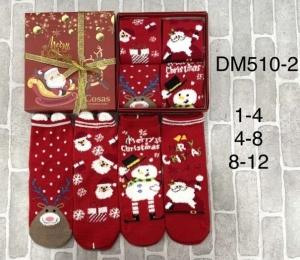 Skarpety świąteczne Chłopięce (1-12) KM12940